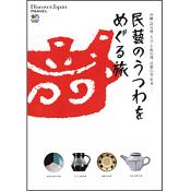 Discover Japan TRAVEL 民藝のうつわをめぐる旅