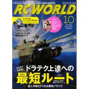 RC WORLD 2014年10月号 No.226 {付録:冊子]