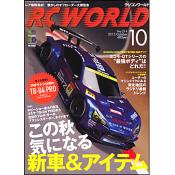 RC WORLD 2013年10月号 No.214