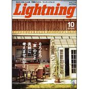 Lightning 2013年10月号 Vol.234