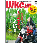 BikeJIN/培倶人  2014年10月号 Vol.140 [付録:DVD]