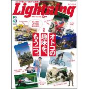 Lightning 2014年10月号 Vol.246