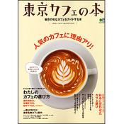 東京カフェの本