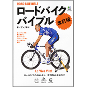 ロードバイクバイブル 改訂版