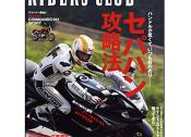 RIDERS CLUB 2013年10月号 No.474