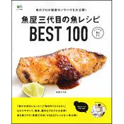魚屋三代目の魚レシピBEST100