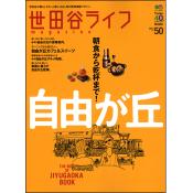 世田谷ライフMagazine No.50