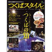 つくばスタイル No.15