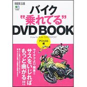 """バイク""""乗れてる""""DVDBOOK [アジャスト編]"""