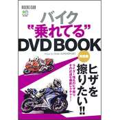 """バイク""""乗れてる""""DVDBOOK [実践編]"""