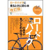 趣味の教科書シリーズ「ロードバイクに乗るときに読む本 改訂版」