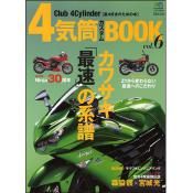 4気筒カスタムBOOK Vol.6