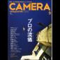 CAMERA magazine 2014.9