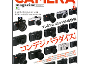 CAMERA magazine 2013.9