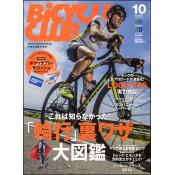 BiCYCLE CLUB 2014年10月号 No.354  [付録:ポケッタブル・サコッシュ]