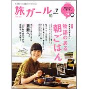 旅ガール Vol.7