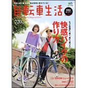 自転車生活 Vol.34