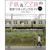 子鉄&ママ鉄の電車ウオッチングガイド 東京版