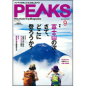PEAKS 2013年9月号 No.46