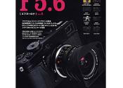 F5.6 vol.5