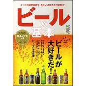 ビールの基本