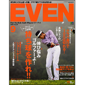 EVEN(イーブン) 2013年9月号 Vol.59