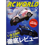 RC WORLD 2013年9月号 No.213