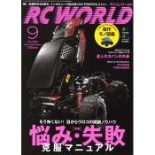 RC WORLD 2014年9月号 No.225