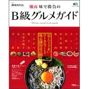 別冊湘南スタイル 湘南 味で勝負のB級グルメガイド