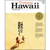 Premium Hawaii(プレミアム ハワイ) [付録:冊子]