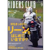 RIDERS CLUB 2013年9月号 No.473