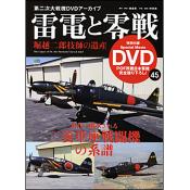 雷電と零戦 [付録:DVD]