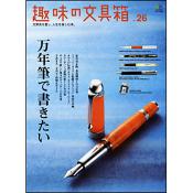 趣味の文具箱 Vol.26