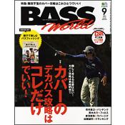 BASS WORLD 2013年9月号 No.206 [付録:冊子]
