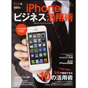 iPhoneビジネス活用術