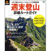 PEAKS 特別編集  週末登山詳細ルートガイド