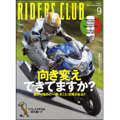 RIDERS CLUB 2014年9月号 No.485