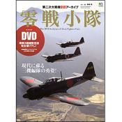 零戦小隊 [付録:DVD]