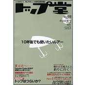 トップ堂 No.62