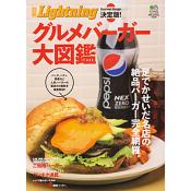 別冊Lightning Vol.90 決定版!グルメバーガー大図鑑