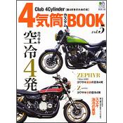 4気筒カスタムBOOK Vol.5