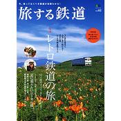 旅する鉄道 vol.02