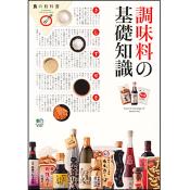 食の教科書シリーズ「調味料の基礎知識」