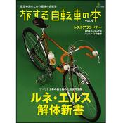 旅する自転車の本 vol.4