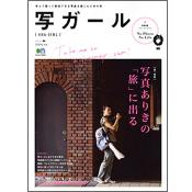 写ガール Vol.17