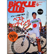 BiCYCLE CLUB 2013年9月号 No.341  [付録:DVD]