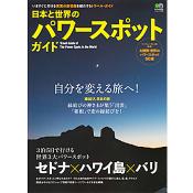 日本と世界のパワースポットガイド