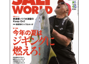 SALT WORLD 2014年8月号 Vol.107