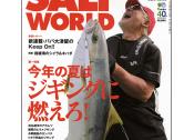 SALT WORLD 2014年8月号 Vol.107