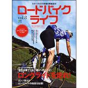 ロードバイクライフ Vol.8